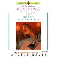 橋本 多佳子 2タイトル合本 vol.23