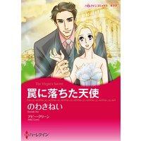 のわき ねい 2タイトル合本 vol.1