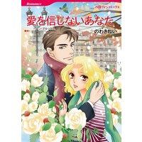 のわき ねい 2タイトル合本 vol.3