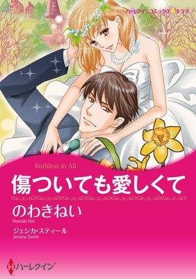 のわき ねい 2タイトル合本 vol.6