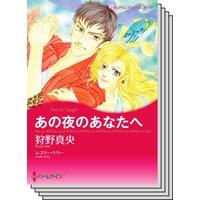 【ハーレクインコミック】オフィスロマンス セット vol.1