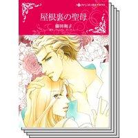 【ハーレクインコミック】オフィスロマンス セット vol.2