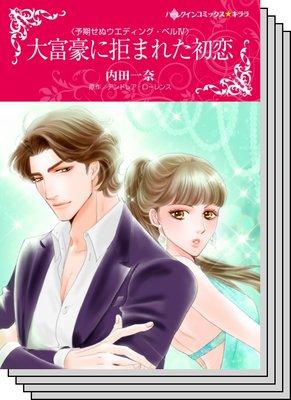 【ハーレクインコミック】オフィスロマンス セット vol.3