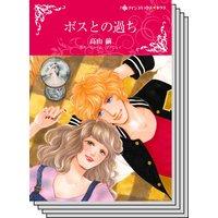 【ハーレクインコミック】オフィスロマンス セット vol.4