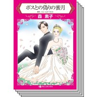 【ハーレクインコミック】オフィスロマンス セット vol.5