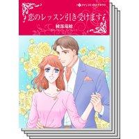 【ハーレクインコミック】オフィスロマンス セット vol.7