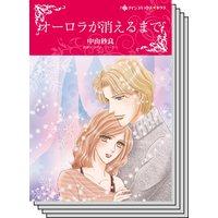 【ハーレクインコミック】オフィスロマンス セット vol.8