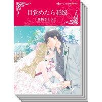 【ハーレクインコミック】シンデレラロマンス セット vol.1