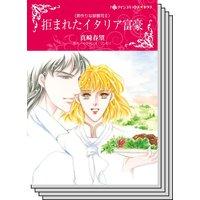 【ハーレクインコミック】シンデレラロマンス セット vol.2