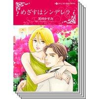 【ハーレクインコミック】シンデレラロマンス セット vol.3
