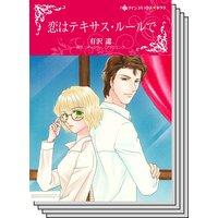 【ハーレクインコミック】シンデレラロマンス セット vol.4