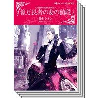 【ハーレクインコミック】シンデレラロマンス セット vol.5