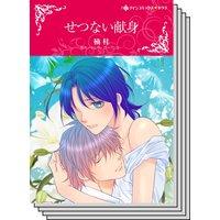 【ハーレクインコミック】シンデレラロマンス セット vol.6