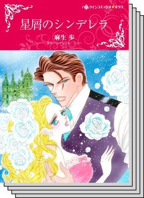 【ハーレクインコミック】シンデレラロマンス セット vol.7