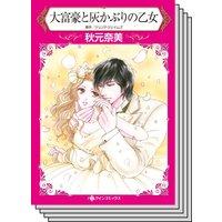 【ハーレクインコミック】シンデレラロマンス セット vol.8