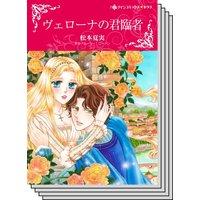 【ハーレクインコミック】因縁の恋 テーマ セットvol.4