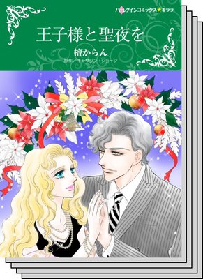【ハーレクインコミック】因縁の恋 テーマ セットvol.5