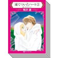 【ハーレクインコミック】傲慢ヒーローとの恋 テーマ セットvol.4
