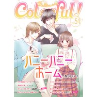 Colorful! vol.54