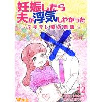 妊娠したら夫が浮気しやがった 〜デキサレ妻の物語〜12