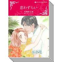 ハーレクインコミックス Renta! セット 2020年 vol.502