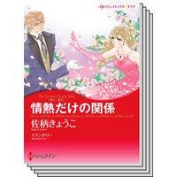 ハーレクインコミックス Renta! セット 2020年 vol.504