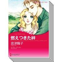 ハーレクインコミックス Renta! セット 2020年 vol.505