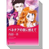 ハーレクインコミックス Renta! セット 2020年 vol.506