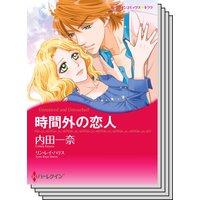 ハーレクインコミックス Renta! セット 2020年 vol.507