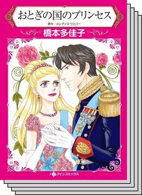 ハーレクインコミックス Renta! セット 2020年 vol.508