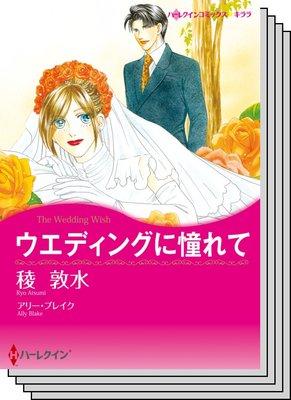 ハーレクインコミックス Renta! セット 2020年 vol.509
