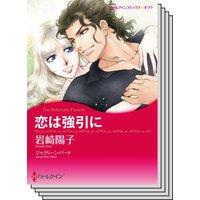ハーレクインコミックス Renta! セット 2020年 vol.510