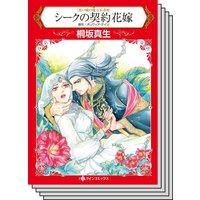 ハーレクインコミックス Renta! セット 2020年 vol.514