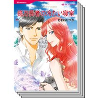 ハーレクインコミックス Renta! セット 2020年 vol.516