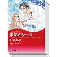 ハーレクインコミックス Renta! セット 2020年 vol.518