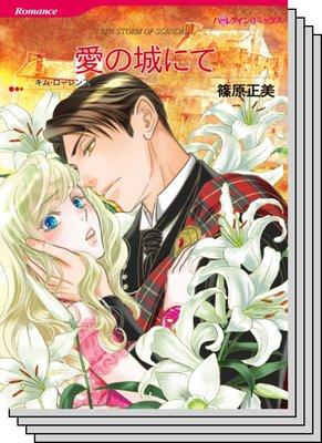 ハーレクインコミックス Renta! セット 2020年 vol.519