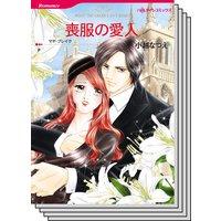 ハーレクインコミックス Renta! セット 2020年 vol.520
