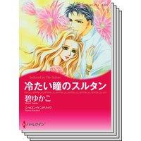 ハーレクインコミックス Renta! セット 2020年 vol.521