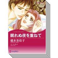 ハーレクインコミックス Renta! セット 2020年 vol.524
