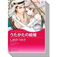 ハーレクインコミックス Renta! セット 2020年 vol.526