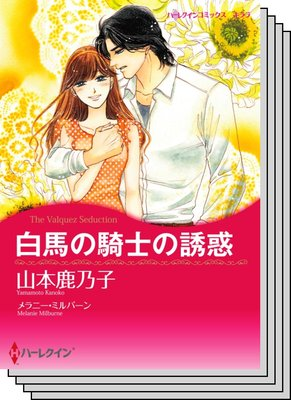 ハーレクインコミックス Renta! セット 2020年 vol.527