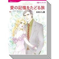 ハーレクインコミックス Renta! セット 2020年 vol.530