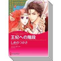 ハーレクインコミックス Renta! セット 2020年 vol.531