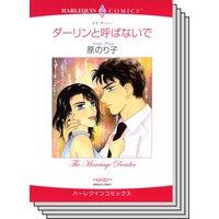 ハーレクインコミックス Renta! セット 2020年 vol.532
