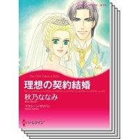 ハーレクインコミックス Renta! セット 2020年 vol.533