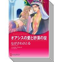 ハーレクインコミックス Renta! セット 2020年 vol.534