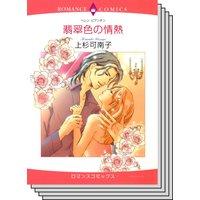 ハーレクインコミックス Renta! セット 2020年 vol.535