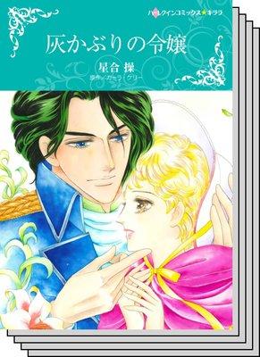 ハーレクインコミックス Renta! セット 2020年 vol.536