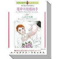 ハーレクインコミックス Renta! セット 2020年 vol.537