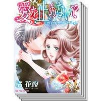 ハーレクインコミックス Renta! セット 2020年 vol.539